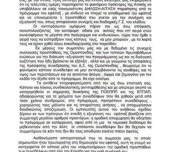 ΠΡΟΣ Δ.Σ. ΠΟΕΠΠΠ