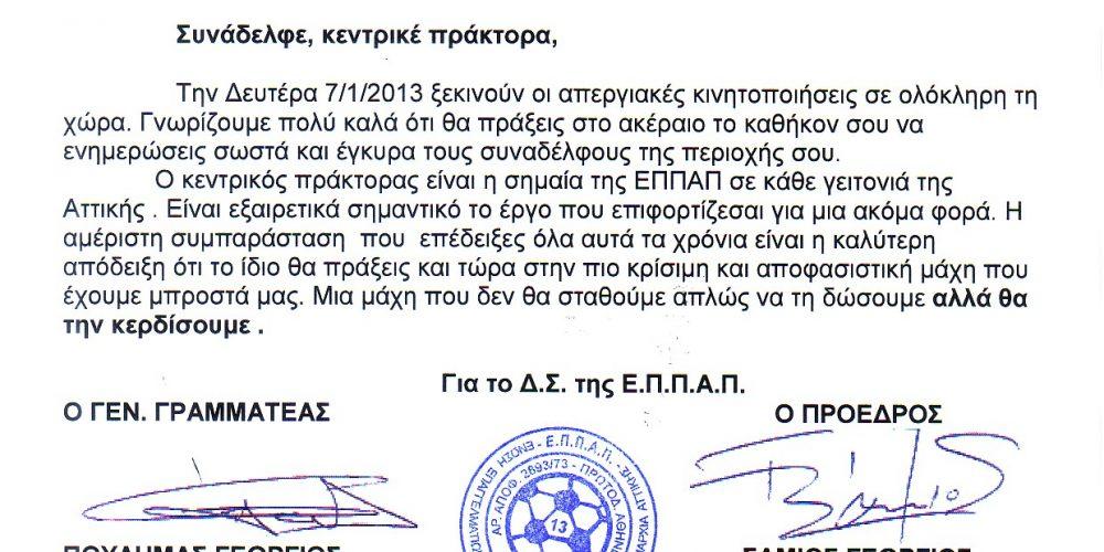 ΠΡΟΣ ΚΕΝΤΡΙΚΟΥΣ ΠΡΑΚΤΟΡΕΣ Ν. ΑΤΤΙΚΗΣ