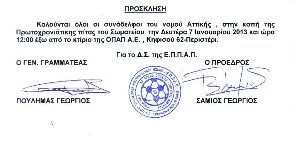 ΠΡΟΣ  ΠΡΑΚΤΟΡΕΣ Ν. ΑΤΤΙΚΗΣ