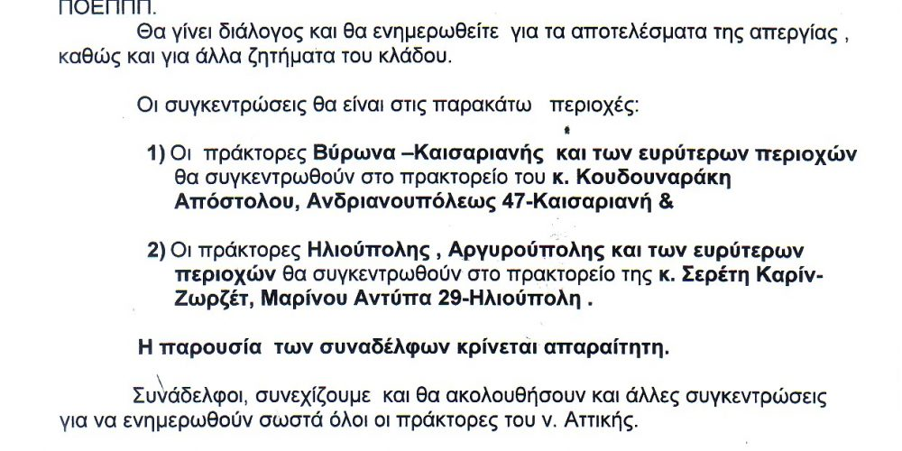 ΕΠΠΑΠ-ΣΥΓΚΕΝΤΡΩΣΕΙΣ